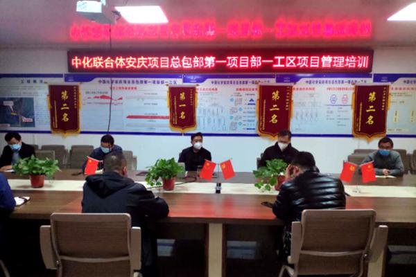 安庆组织学习.png